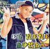 VITICO: EL NENE BOMBA (CD)