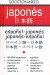 Dº JAPONES   JAP-ESP / ESP-JAP